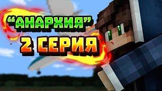 """Minecraft сериал """"АНАРХИЯ"""" - 2 серия."""