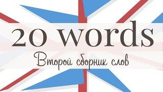 20 новых английских слов.  Сборник 2.