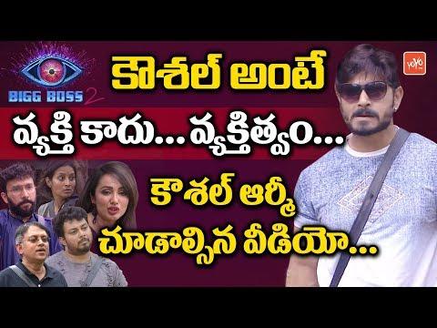Bigg Boss Telugu Season 2 - Kaushal...