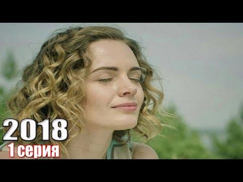 ПРЕМЬЕРА Новинка 2018! БЕГЛЯНКА (2018) 1 серия Русские мелодрамы 2018, фильмы новинки HD - Видео онлайн