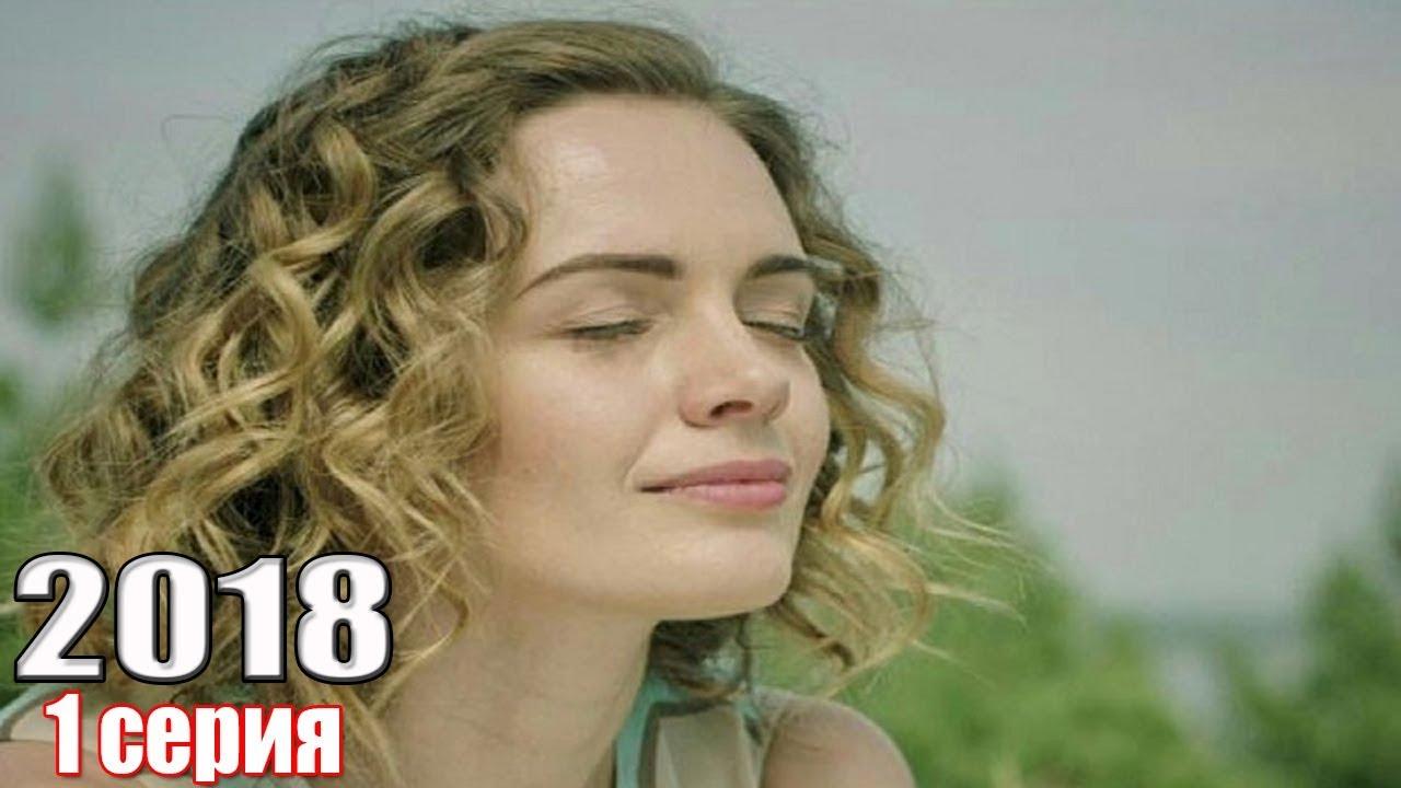 ПРЕМЬЕРА Новинка 2019! БЕГЛЯНКА (2019) 1 серия Русские мелодрамы 2019, фильмы новинки HD
