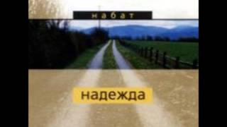 Надежда   Nabat Full Album