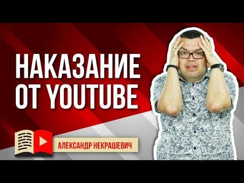Что ждёт канал за нарушение правил YouTube!  Блокировка канала youtube алгоритмами автоматически