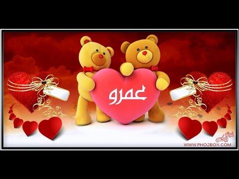 اسم عمرو في فيديو I Love You عمرو Amr Youtube