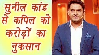 Kapil Sharma Show: Kapil's fight with Sunil Grover cost him 110 crores | FilmiBeat