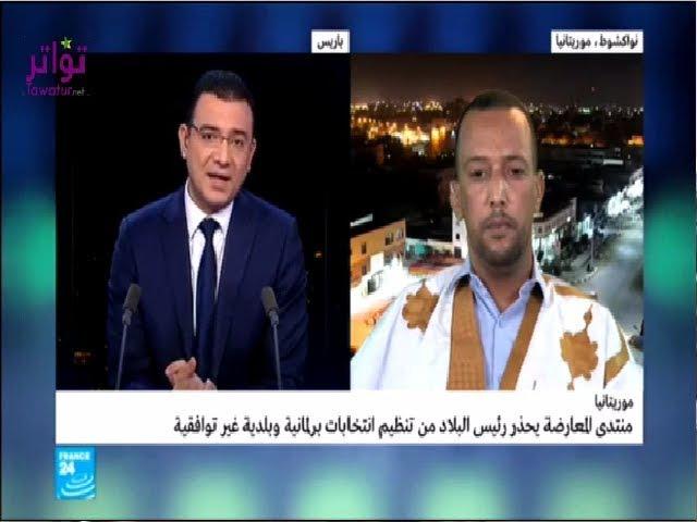 موريتانيا: منتدى المعارضة يحذر رئيس البلاد من تنظيم انتخابات برلمانية وبلدية غير توافقية