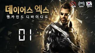데이어스 엑스 맨카인드 디바이디드 파트1 (한글자막)