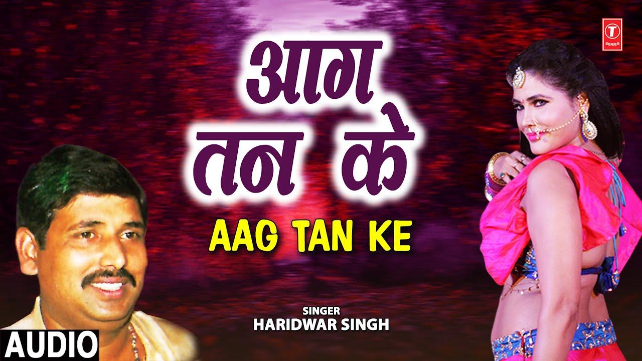 Aag Tan Ke Geet Audio Song   Bhojpuri Album Thaginiya Ke Jaal   Haridwar Singh   Nirgun Bhajan