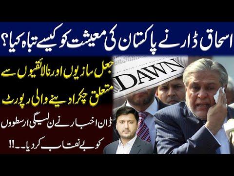Dawn Exposed Ishaq Dar | Details by Adeel Warraich