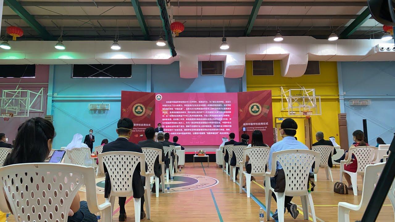 最新直播链接!迪拜中国学校启动仪式