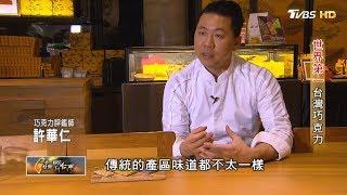 世界第一台灣巧克力(許華仁) 一步一腳印 20191208