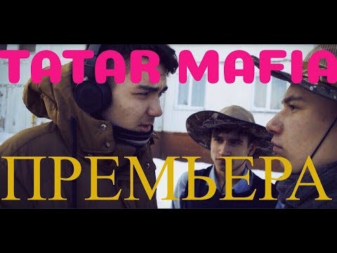 TATAR MAFIA - ТАТАРСТАН СУПЕР ГУД(ПРЕМЬЕРА КЛИПА)