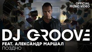 Смотреть клип Dj Groove Feat. Александр Маршал - Поздно