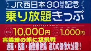 【HD】JR西日本 30周年乗り放題きっぷの旅 第4話「迷車・名車・新型車登場 迫力の映像大公開!」