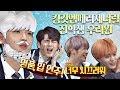Download Video [재입학 기념] 형님학교를 접수하러 온 킹갓제너럴 전학생 우리원(Wanna One) 스페셜♡ 아는 형님(Knowing bros) 156회