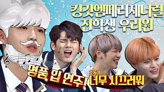 [재입학 기념] 형님학교를 접수하러 온 킹갓제너럴 전학생 우리원(Wanna One) 스페셜♡ 아는 형님(Knowing bros) 156회