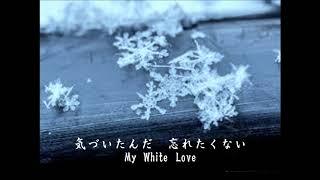 【 White Love】  CHIHIRO