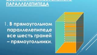 Презентация к уроку геометрии 10 класс «прямоугольный параллелепипед»