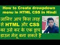 CSS Dropdown Menu   How to create drop down menu in html and css in Hindi