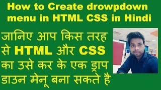 CSS Dropdown Menu | How to create drop down menu in html and css in Hindi