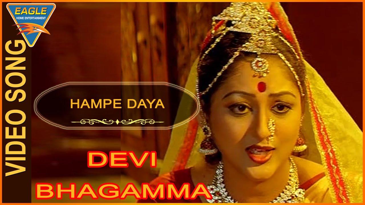 Devi Bhagamma Movie || Hampe Daya Video Song || Sridhar ...