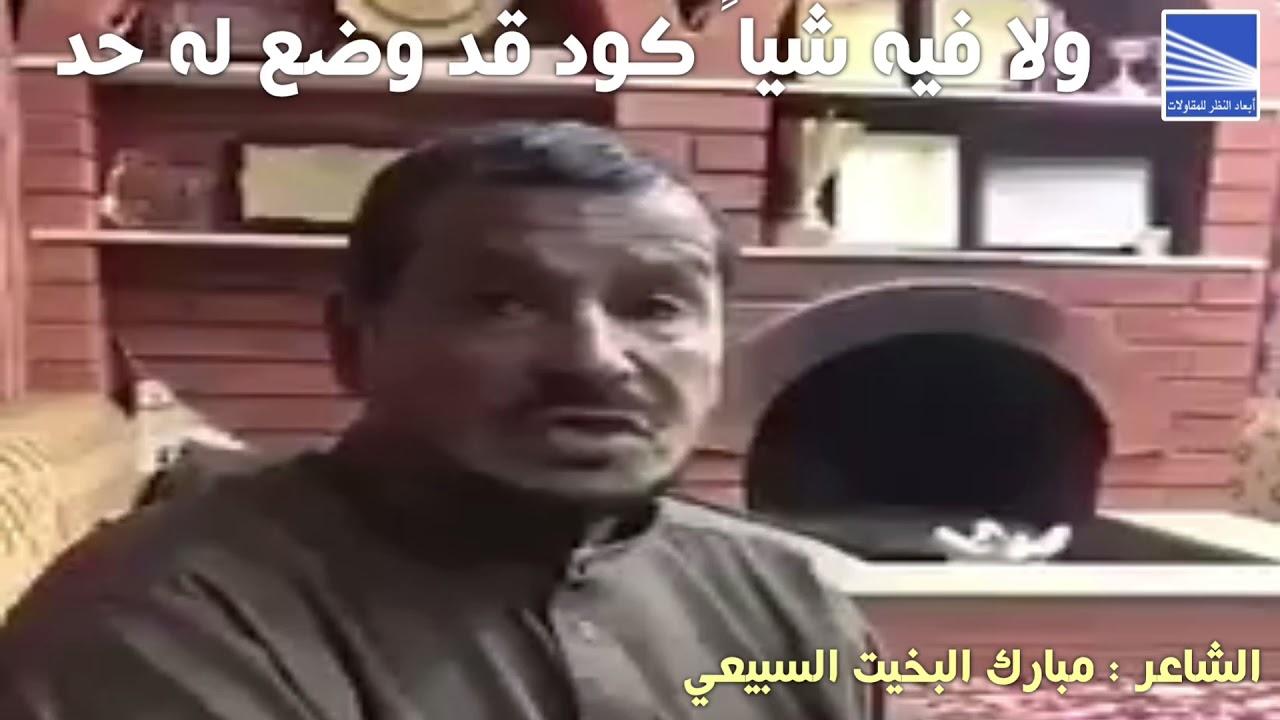 قصيده مهما ارتفع من راس مرده الخد كلمات الشاعر مبارك البخيت السبيعي تنفيذ ابعاد النظر للمقاولات Youtube