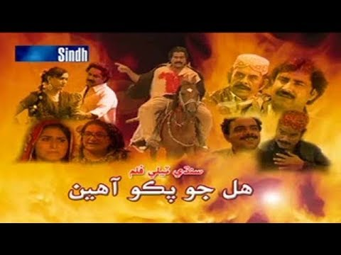 Hal Jo Pako Aahyn Sindhi Full Film   Mumtaz Molai   By Sindhi Entertainment Channel YouTube.