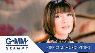 สาวชุมแพแพ้รัก - จินตหรา พูนลาภ【OFFICIAL MV】