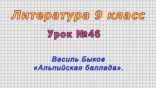 Литература 9 класс (Урок№46 - Василь Быков «Альпийская баллада».)