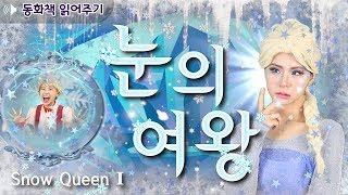 [동화책 읽어주기] 눈의여왕 1 / 겨울왕국 / frozen /  전래동화 / 어린이 필독도서 / 플레이앤조이, PlayNJoy