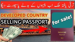 DEVELOPED COUNTRY ANNOUNCED TO SELL PASSPORT - VISA GURU