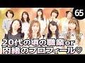 アラフォーアイドルが過去の職業・裏の顔を大激白!? SUPPINトーク65