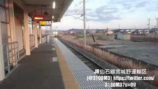 仙台駅臨時直通列車気仙沼行きKenjiと719系