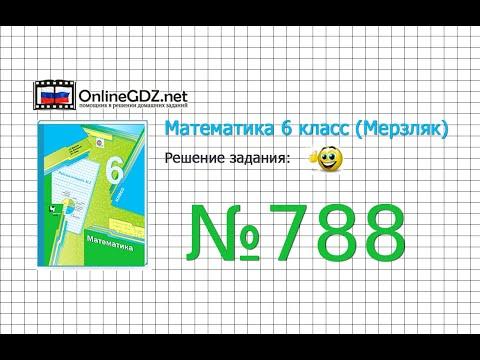Задание №788 - Математика 6 класс (Мерзляк А.Г., Полонский В.Б., Якир М.С.)