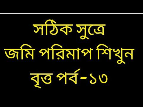 জমি পরিমাপ বা, সার্ভেয়ার ও আমিনসীপ কোর্স পর্ব ১৩ / land Survey Bangla part-13
