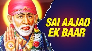 Best Sai Baba Full Songs - Mera Chota Sa Parivaar, Sai Aajao Ek Baar by Vithal Dayama