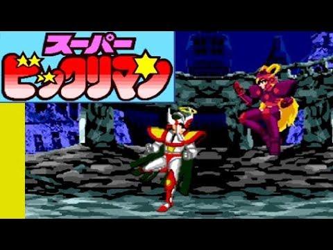 1993年、ベック。アニメ『スーパービックリマン』を題材にした格闘ゲームだが、残念ながらスーパークソゲーだった。大聖フェニックスや魔スタ...