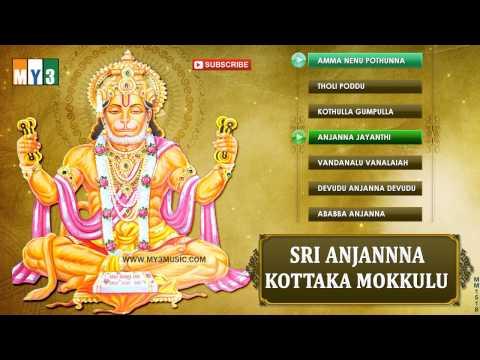 lord-anjaneya-songs---sri-anjanna-kottaka-mokkulu---jukebox
