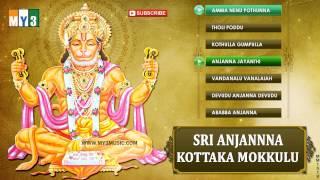Lord Anjaneya Songs - Sri Anjanna Kottaka Mokkulu - JUKEBOX