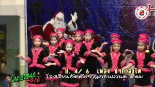 โรงเรียนอัสสัมชัญคอนแวนต์ สีลม ป 4 6 เพลงน้ากาลาโต้