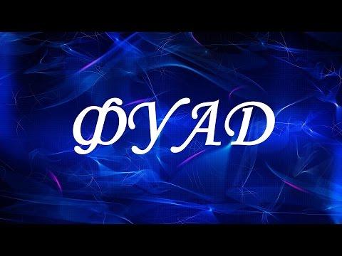 Значение имени Фуад. Мужские имена и их значения