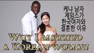 WHY I MARRIED A KOREAN WOMAN 케냐남자 제임스가 한국여자와 결혼한 이유 2016 vlog ep.62