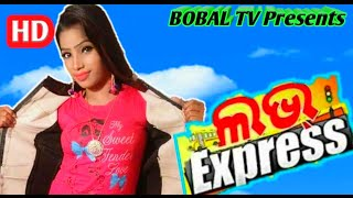 LOVE EXPRESS | ODIA NEW MOVIE | RELEASING THIS NEW YEAR 2019 | BOBAL TV. Dei Gote Gendu Phula.