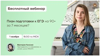 План подготовки к ЕГЭ на 90 за 7 месяцев Информатика ЕГЭ Умскул