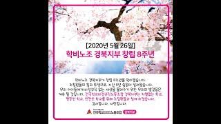 [학비경북TV] 학비노조 경북지부 8주년 기념 영상