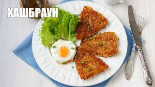 Хашбраун — видео рецепт