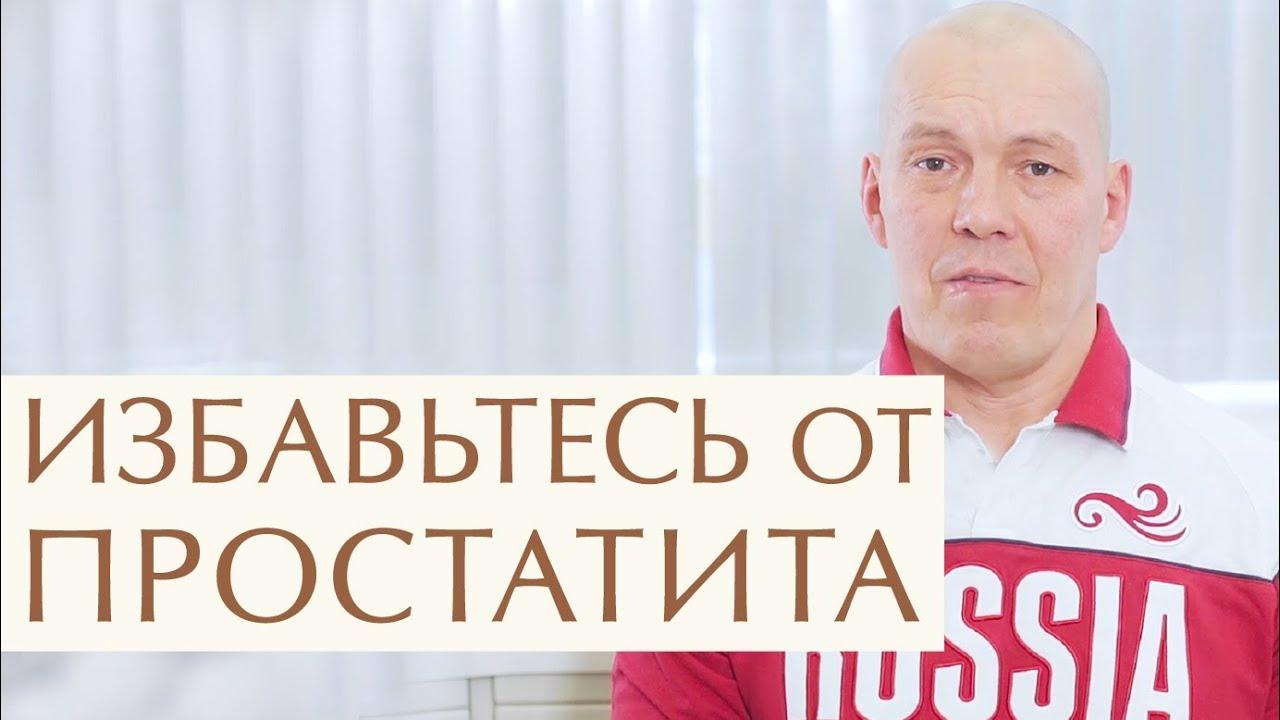 Физ упражнения для лечения простатита антибиотик 1 таблетка от простатита
