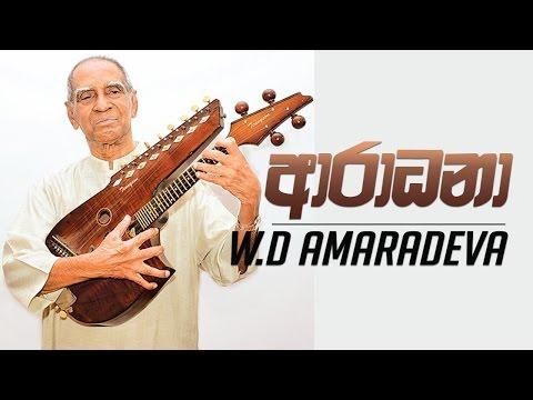 Aradhana (Jeewithaye Thani Mansala) - W D Amaradeva