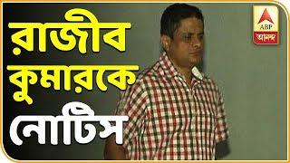 প্রাক্তন পুলিশ কমিশনার রাজীব কুমারকে আজ সিজিও কমপ্লেক্সে হাজির হওয়ার জন্য নোটিস| ABP Ananda