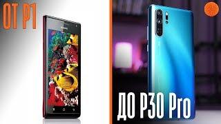 От P1 до P30 Pro: эволюция флагманов Huawei | COMFY